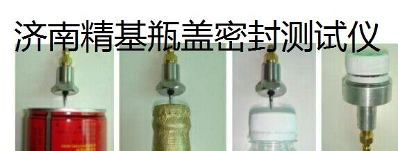 啤酒瓶盖密封性测试仪